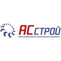 Логотип компании «АС-строй»