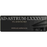 Логотип компании «AD ASTRUM LXXXVIII»