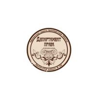 Логотип компании «Департамент права»