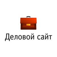 Логотип компании «Деловой сайт»