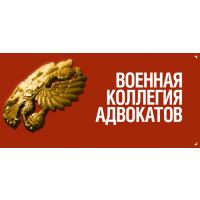 Логотип компании «Военная коллегия адвокатов»