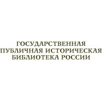 Логотип компании «Государственная публичная историческая библиотека России (ГПИБ)»
