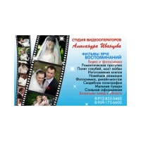 Логотип компании «студия видеоопераоров Александра Иванцова»