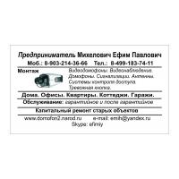 Логотип компании «ИП Михелович Ефим Павлович»