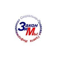 Логотип компании «Информационная Социально-Правовая Газета Закон и Мы»