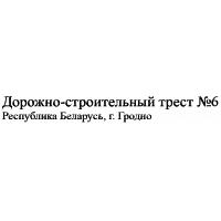 Логотип компании «Дорожно-строительный трест №6»