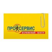 Логотип компании «Про-Сервис»
