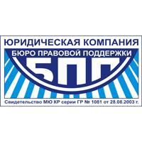 Логотип компании «Бюро правовой поддержки»