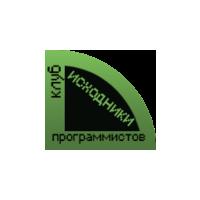 Логотип компании «Клуб Программистов - Исходники»