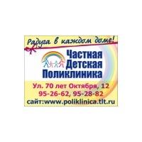 Логотип компании «Частная детская поликлиника»