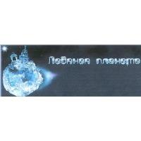 Логотип компании «Ледяная Планета»