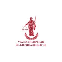 Логотип компании «Урало-Сибирская коллегия адвокатов Свердловской области»