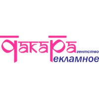 Логотип компании «Дакара»