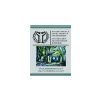 Логотип компании «Ассоциация экологичной помощи»