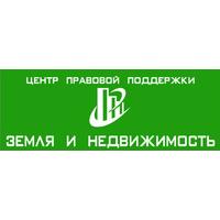 Логотип компании «Земля и Недвижимость центр правовой поддержки»