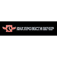 Логотип компании «Как провести вечер»