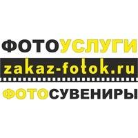 Логотип компании «Заказ Фоток»