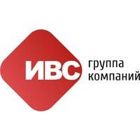 Логотип компании «ИВС»