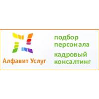 Логотип компании «Алфавит услуг»