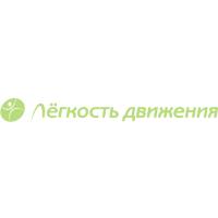 Логотип компании «Центр помощи пациентам с нарушением опорно-двигательного аппарата Легкость движения»