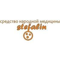 Логотип компании «STEFALIN»