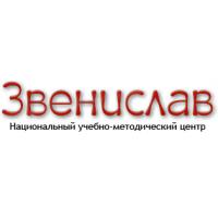 Логотип компании «Национальный образовательно-методический центр Звенислав»