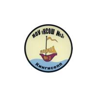 Логотип компании «Кингисеппская средняя общеобразовательная школа №3»