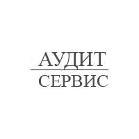 Логотип компании «АУДИТ СЕРВИС»
