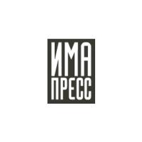 ИМА-пресс