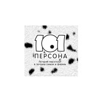 Логотип компании «101 ПЕРСОНА»