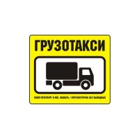 Логотип компании «Грузотакси»