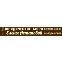 Логотип компании «Юридическое бюро Елены Астаповой»