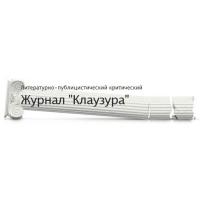 Логотип компании «Журнал КЛАУЗУРА»