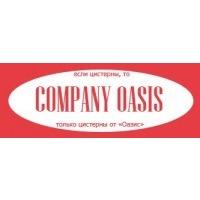 Логотип компании «Цистерна Company Oasis (Оазис)»
