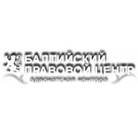 Логотип компании «Балтийский правовой центр»