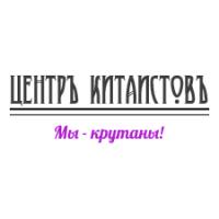 Логотип компании «Центр Китаистов»