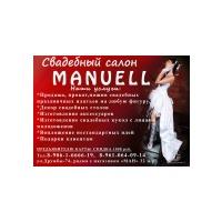 Логотип компании «Manuell»