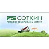 Логотип компании «Соткин.ру - портал бесплатных объявлений о загородной недвижимости»