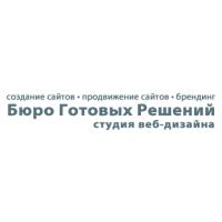 Логотип компании «Бюро Готовых Решений»