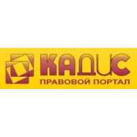 Логотип компании «КАДИС»
