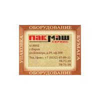 Логотип компании «ПАКМАШ Сервис»