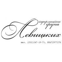Логотип компании «Агенство Левицких»