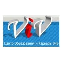 Логотип компании «Центр образования и карьеры ВИВ»