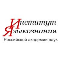 Логотип компании «Институт языкознания РАН»