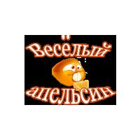 Логотип компании «Студия праздничных событий Весёлый апельсин»