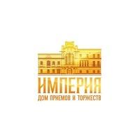 Логотип компании «Дом приемов и торжеств ИМПЕРИЯ»