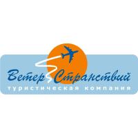 Логотип компании «Ветер странствий»