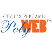 Логотип компании «Студия рекламы PolyWeb»