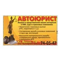 Логотип компании «специализированная коллегия адвокатов г. Тольятти»