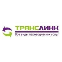 Логотип компании «Бюро переводов ТрансЛинк»